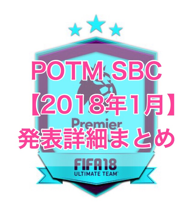 [C]FIFA18 FUT POTM(Player of the Month) SBC【2018年1月】 発表詳細まとめ