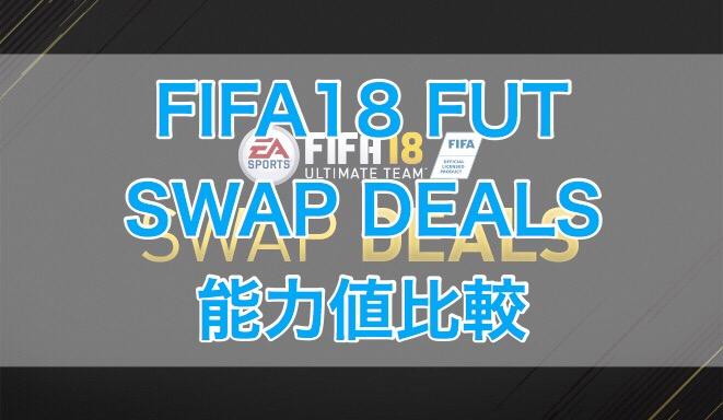[C]FIFA18 FUT SWAP DEALS(スワップディール)能力値比較