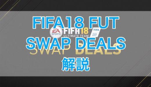 FIFA18 FUT SWAP DEALS(スワップディール)解説