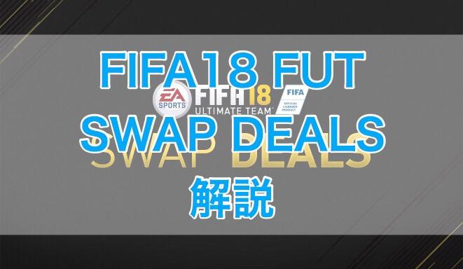 [C]FIFA18 FUT SWAP DEALS(スワップディール)解説