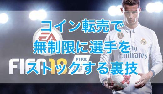 FIFA18 FUT コイン転売でウォッチリストへ無制限に選手をストックする裏技