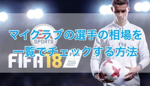 FIFA FUT マイクラブの選手の相場を一覧でチェックする方法