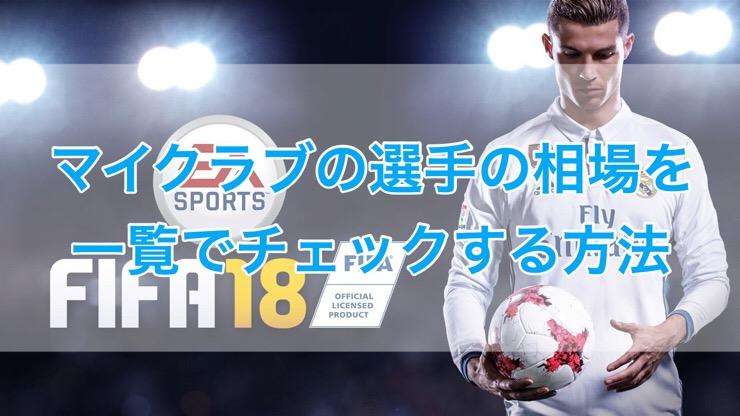 [C]FIFA18 FUT マイクラブの選手の相場を一覧でチェックする方法