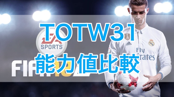 [C]FIFA18 FUT TOTW31(Team of the Week 31)能力値比較