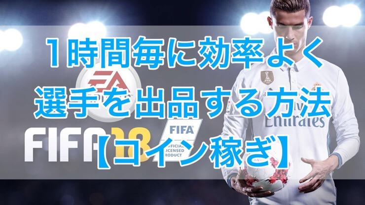 [C]FIFA18 FUT 1時間毎に効率よく選手を出品する方法【コイン稼ぎ】