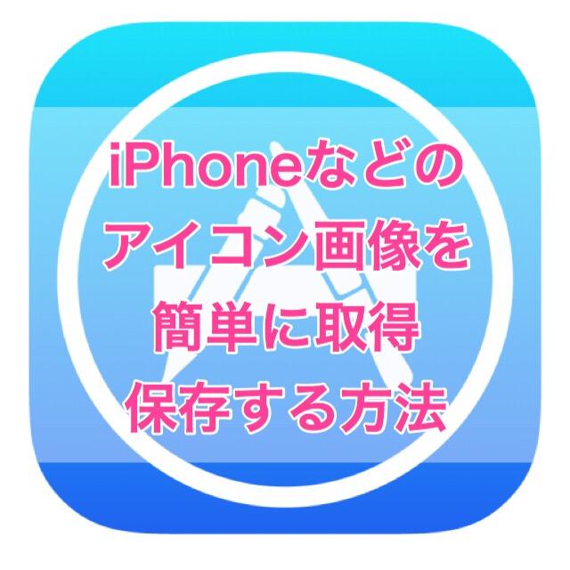 [C]iPhoneなどのiOSアプリのアイコン画像を簡単に取得・保存する方法