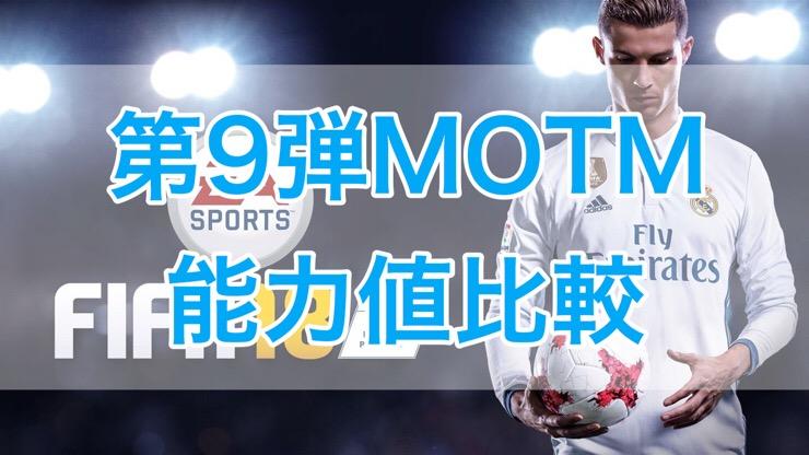 [C]FIFA18 FUT 第9弾MOTM(Man of the Match)能力値比較