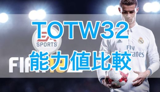 [C]FIFA18 FUT TOTW32(Team of the Week 32)能力値比較