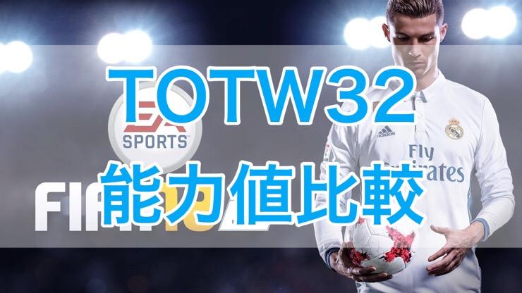 [C]FIFA18 FUT TOTW32(Team of the Week 32)能力値比較