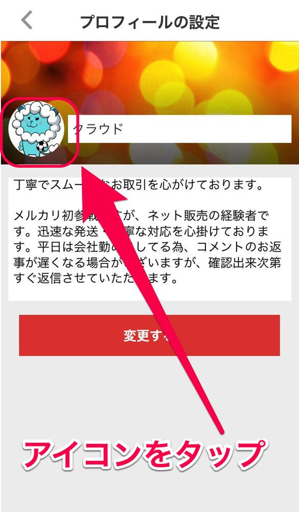 メルカリアプリのアイコン画像をタップ