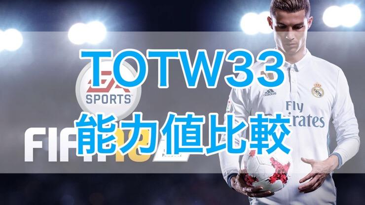 [C]FIFA18 FUT TOTW33(Team of the Week 33)能力値比較