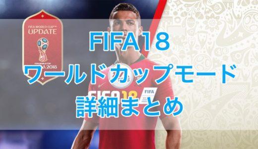 日本代表も使える!FIFA18ワールドカップモード詳細まとめ