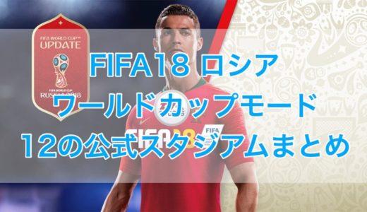 FIFA18ロシアワールドカップモードの12の公式スタジアム一覧