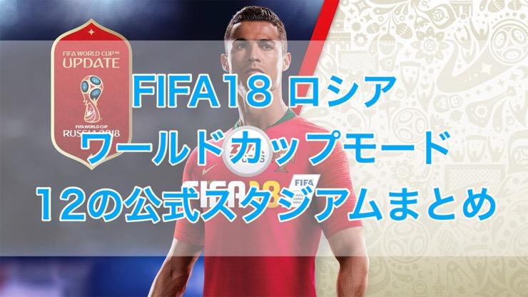 [C]FIFA18ロシアワールドカップモードの12の公式スタジアムまとめ