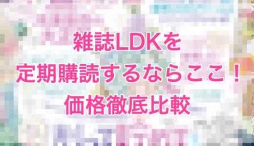 [C]雑誌LDKをお得に定期購読するならここ!価格徹底比較