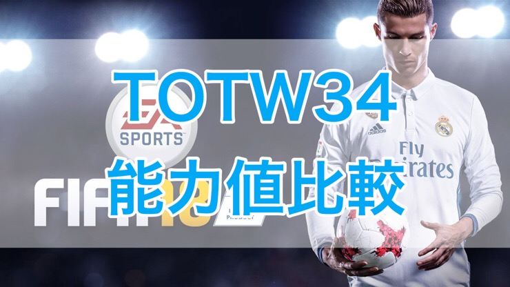 [C]FIFA18 FUT TOTW34(Team of the Week 34)能力値比較