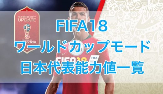 FIFA18 ワールドカップモード 日本代表能力値一覧
