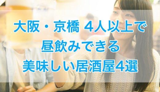 大阪・京橋 4人以上で昼飲み・宴会できるおすすめの美味しい居酒屋4選