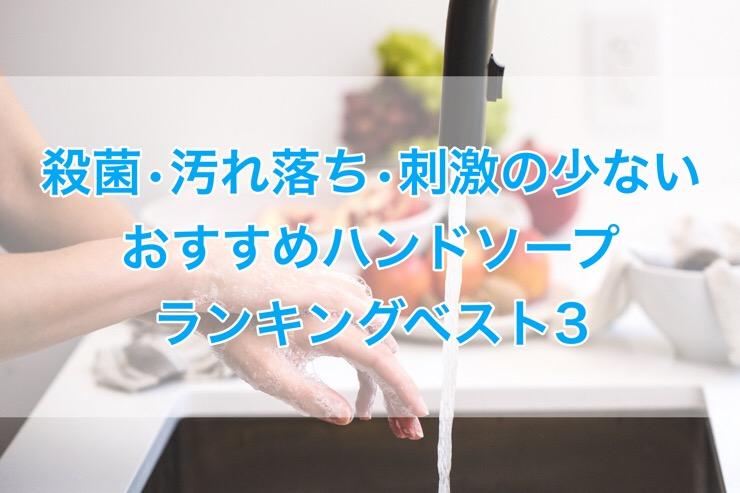 [C]殺菌・汚れ落ち・刺激の少ないおすすめハンドソープランキングベスト3 雑誌LDK