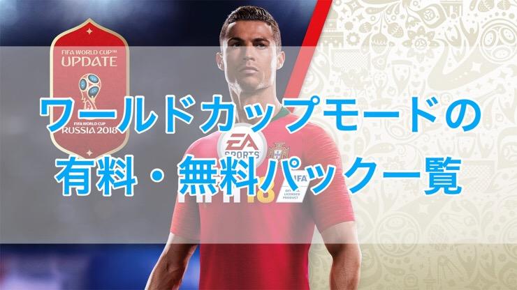 [C]FIFA18ワールドカップモードの有料・無料パック一覧