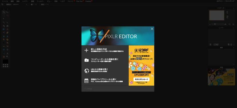 オンライン画像編集ツールPIXLR EDITOR