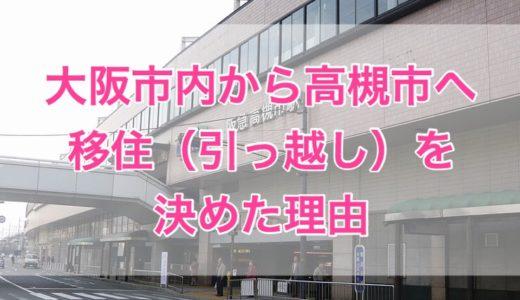 大阪市内から高槻市へ移住(引っ越し)を決めた理由