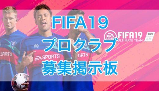 FIFA19プロクラブのチームメンバーを集めるためのフレンド募集掲示板