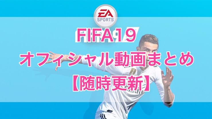 FIFA19オフィシャルティーザー&トレーラー動画まとめ【随時更新】