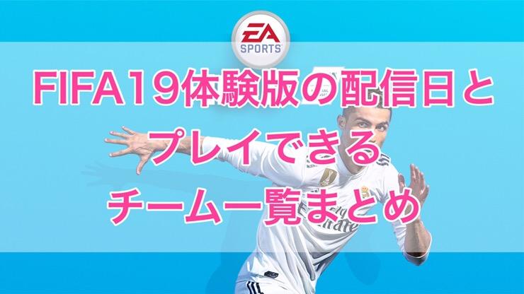 FIFA19デモ体験版の配信日とプレイできるチーム一覧まとめ