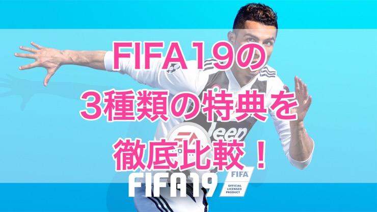 予約するならどれ?FIFA19の3種類の特典を徹底比較!