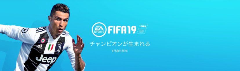 FIFA19完全攻略ガイド