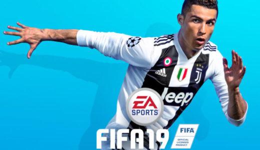 【超初心者向け】FIFA19 ULTIMATE TEAM (FUT)遊び方ガイド