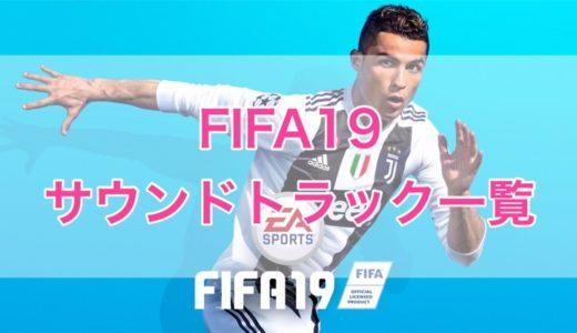 FIFA19 サウンドトラック一覧(曲とアーティスト)まとめ
