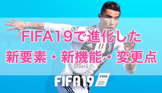 FIFA19で進化した新要素・新機能・変更点まとめ