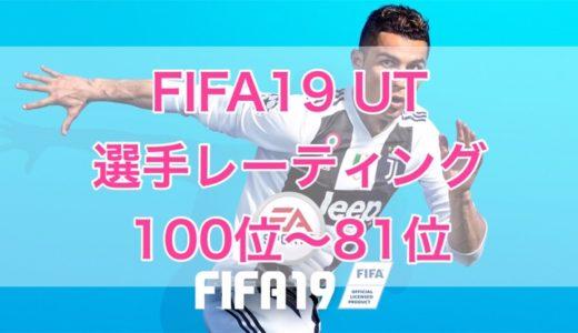 FIFA19 UT 選手レーティングのランキングトップ100発表(100位〜81位)