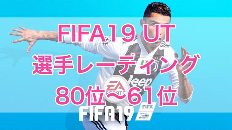 FIFA19 UT 選手レーティングのランキングトップ100発表(80位〜61位)