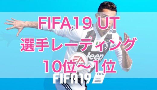 FIFA19 UT 選手レーティングのランキングトップ100発表(10位〜1位)
