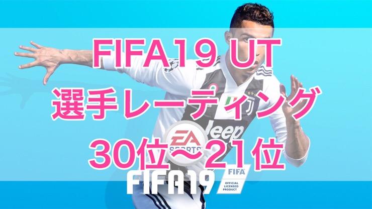 FIFA19 UT 選手レーティングのランキングトップ100発表(30位〜21位)