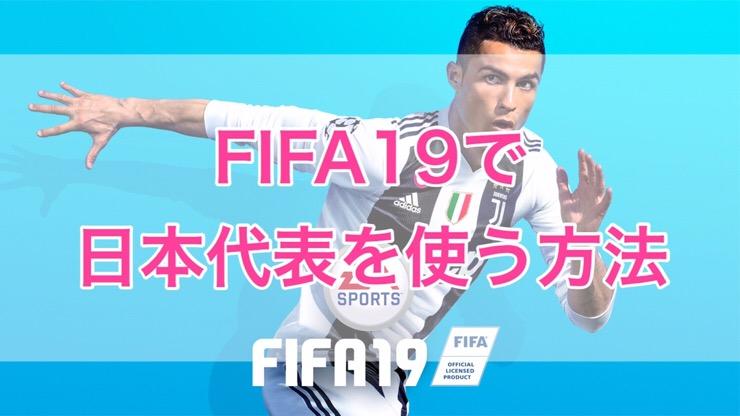 FIFA19で日本代表を使う方法