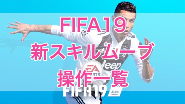 FIFA19 新スキルムーブ操作一覧