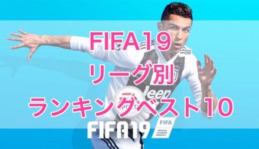 FIFA19 リーグ別プレイヤーランキングベスト10