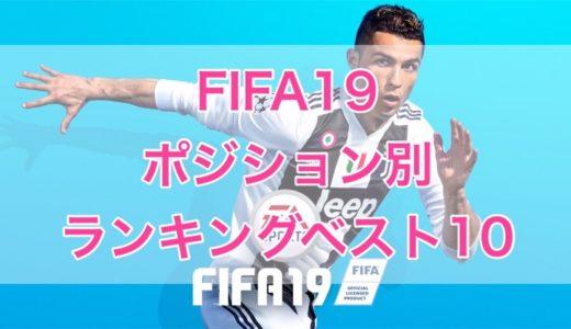 FIFA19 ポジション別プレイヤーランキングベスト10
