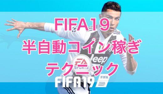 FIFA19 半自動コイン稼ぎテクニック
