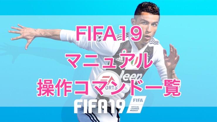 FIFA19マニュアル(取扱説明書) 操作コマンド一覧