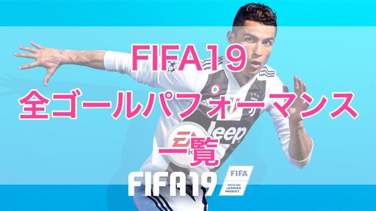 FIFA19 全ゴールセレブレーション(パフォーマンス)一覧