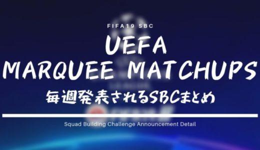 FIFA19 UEFAマーキーマッチアップで毎週発表されるSBCまとめ