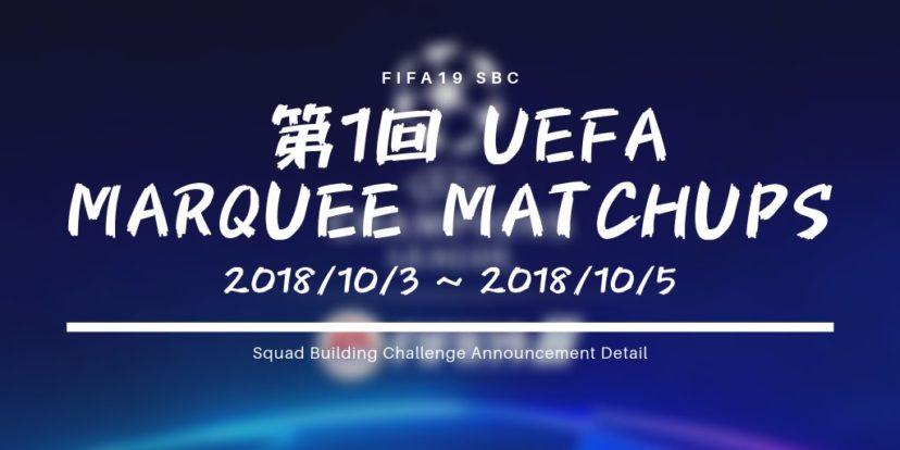FIFA19 第1回UEFAマーキーマッチアップ発表詳細まとめ