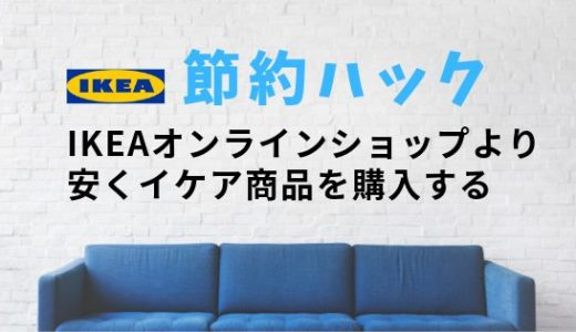 IKEAオンラインショップより安くイケア商品を購入する節約ハック