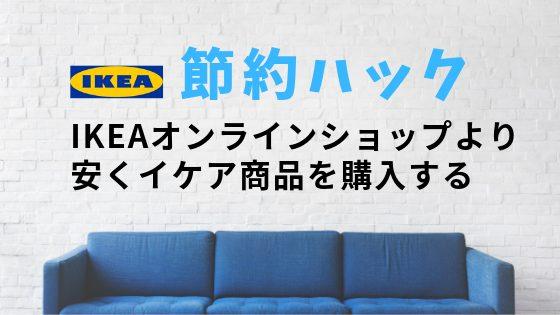 [C]IKEAオンラインショップより安くイケア商品を購入する節約ハック