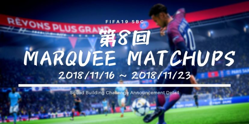 FIFA19 第8回マーキーマッチアップSBC発表詳細まとめ